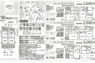 裾野市二ツ屋第2 1,3,4号棟 新築分譲住宅(1号棟成約済み)